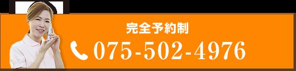 完全予約制075-502-4976