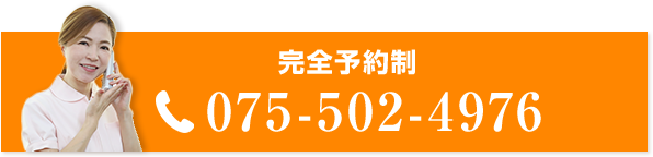 完全予約制:075-502-4976