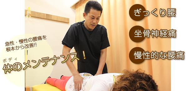 急性・慢性の腰痛を根本から改善!体のメンテナンス