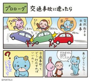 交通事故に遭ったら